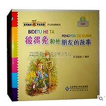 正版幼儿童故事 彼得兔和他朋友的故事6cd碟片车载菲菲姐姐播讲