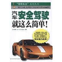 """汽车安全驾驶就这么简单 (""""简单车主""""系列丛书)"""