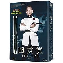 正版冒险动作片电影DVD 007幽灵党 高清电影周边版内赠黑色塑料笔一支DVD9