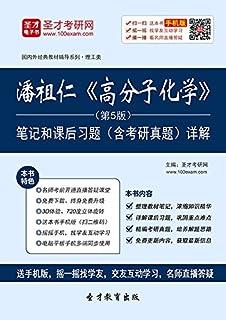 圣才教育·国内外经典教材辅导系列·理工类:潘祖仁《高分子化学》(第5版)笔记和课后习题(含考研真题)详解