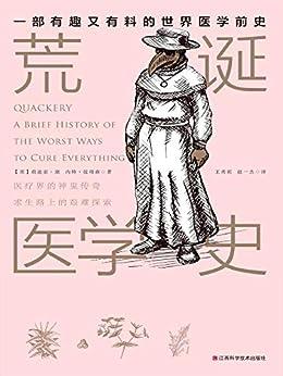 """""""荒诞医学史(一本彻底颠覆你对传统医学理解的书;入选知乎2018编辑推荐年度好书;人人都能看得懂!这书有点味道~)"""",作者:[莉迪亚·康, 内特·彼得森]"""