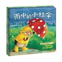 暖房子经典绘本系列·关于爱的故事友爱篇(套装共6册)