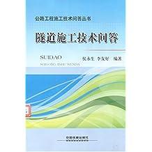 隧道施工技术问答 (公路工程施工技术问答丛书)