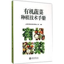 有机蔬菜种植技术手册