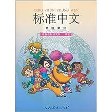 标准中文课本•(第1级•第3册)(彩色)