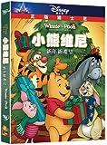 小熊维尼:新年新希望(DVD9)