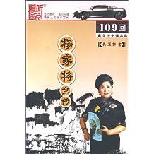 杨家将全传(5MP3 109集)