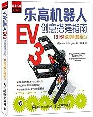 乐高机器人EV3创意搭建指南:181例绝妙机械组合