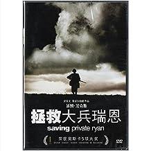 电影dvd碟片 拯救大兵瑞恩 DVD珍藏版 欧美电影光盘