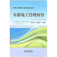 公路施工管理问答 (公路工程施工技术问答丛书)
