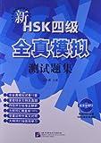新HSK四级全真模拟测试题集(附光盘1张)