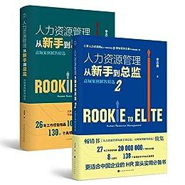 人力资源管理从新手到总监(全2册)