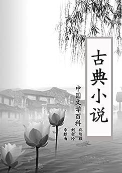 """""""古典小说 (中国文学百科 9)"""",作者:[李穆南]"""