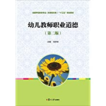 幼儿教师职业道德(第2版)