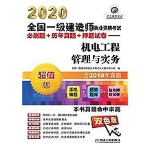 2020全国一级建造师执业资格考试必刷题+历年真题+押题试卷——机电工程管理与实务