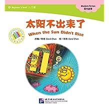 中文小书架—汉语分级读物(入门级):太阳不出来了