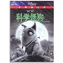 正版迪士尼DVD科学怪狗DVD蒂姆波顿主导中英双语儿童卡通动画DVD碟片