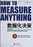 数据化决策:大数据时代,《财富》500强都在使用的量化决策法