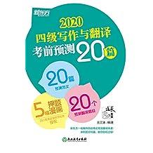 (2020)四级写作与翻译考前预测20篇