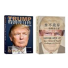 特朗普自传:从商人到参选总统+永不放弃——特朗普自述(套装共2册)