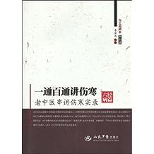 一通百通讲伤寒(六经病篇):老中医串讲伤寒实录 (白云阁藏本·木刻版)
