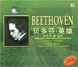 贝多芬•英雄(2CD)
