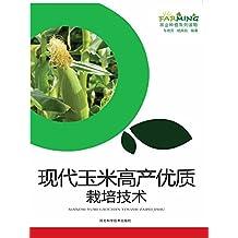 现代玉米高产优质栽培技术