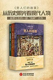 """男人們的故事(套裝3冊)(重新解讀歷史人物的""""挑釁""""之作。通過一個人物,看懂一個時代的人情世故,給希望擁有理性、感性和預見性的人)"""