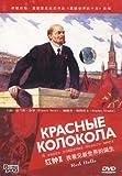 红钟2:我看见新世界的诞生(DVD)