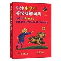 牛津小学生英汉双解词典(便携本)(附光盘)