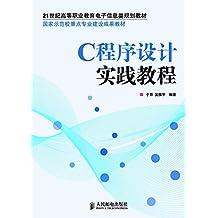 C程序设计实践教程(21世纪高等职业教育电子信息类规划教材)