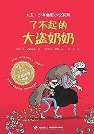 """了不起的大盜奶奶(""""羅爾德·達爾繼承人""""的獲獎作品,斬獲紅房子兒童圖書獎、英國國家圖書獎,令人動容又捧腹的幽默成長小說) (大衛·少年幽默小說系列)"""