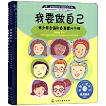 儿童情绪管理与性格培养系列(第7辑):我要了解自己+我要做自己(套装共2册)