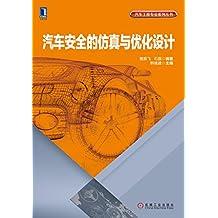 汽车安全的仿真与优化设计 (汽车工程专业系列丛书)