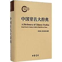 中国室名大辞典