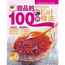 甜品的100种做法 (100种做法系列. 第4辑)