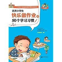 优秀小学生快乐做作业的50个学习习惯 (学习小冠军阅读系列)