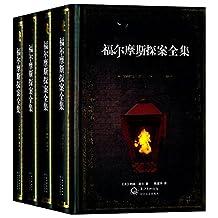 福尔摩斯探案全集(插图典藏本)(套装共4册)