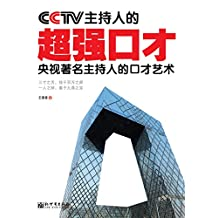 cctv主持人的超强口才