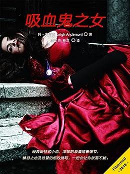 吸血鬼之女