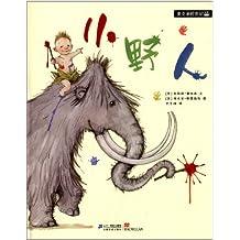 麦克米伦世纪大奖绘本:小野人