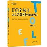 新东方·100个句子记完7000个托福单词