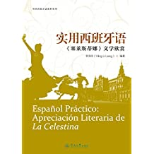 实用西班牙语——《塞莱斯蒂娜》文学欣赏 (特色西班牙语教材系列)