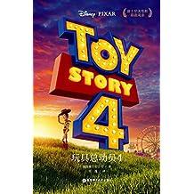 迪士尼大电影双语阅读.玩具总动员4 Toy Story 4 (English Edition)