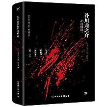 芥川龙之介小说精选(2018新版)