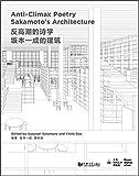 反高潮的诗学:坂本一成的建筑