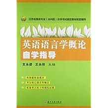 英语语言学概论自学指导/江苏省英语专业自考辅导