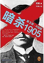 暗杀1905(读客熊猫君出品,第3部大结局)