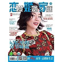 恋爱婚姻家庭·养生版 月刊 2019年02期