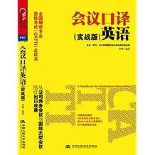 全国翻译专业资格考试(CATTI)必读书:会议口译英语(实战版) (湛庐文化•心视界) (English Edition)